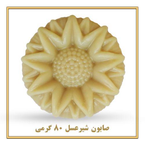 صابون شیر عسل سیمازر(80 گرمی)