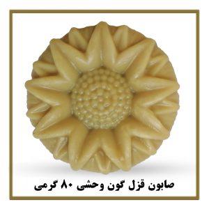 صابون قزل گون وحشی ( 80 گرمی)