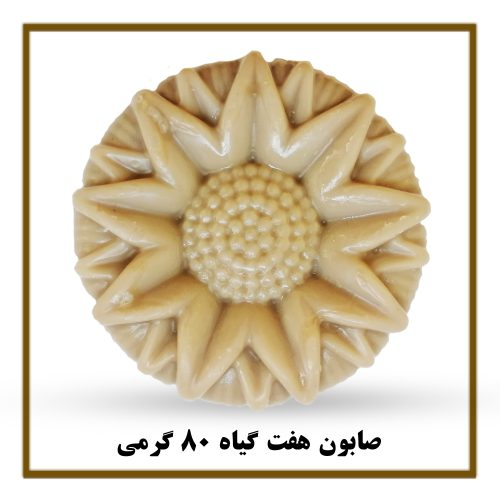 صابون هفت گیاه سیمازر(80 گرمی)