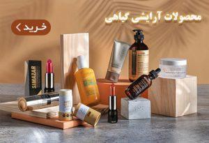 محصولات آرایشی طبیعی سیمازر